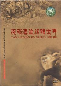 DVD光碟:《探秘滇金丝猴世界》【云南白马雪山国家级自然保护区自然与音影艺术系列之一。未拆封】