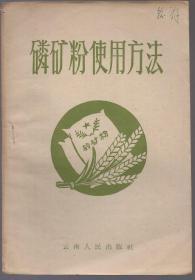 《磷矿粉使用方法》1958年一版二印【品如图】
