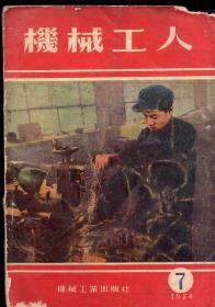 《机械工人》1954年第7期【封面刊重庆空气压缩机厂青年铇工李秉中彩色照片,封二为李秉中照片一组。有水迹,每页如图缺角】