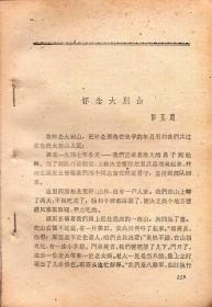 《怀念大别山》+《战襄阳》【1962年云南出版的一本旧书上拆下来的2篇文章。品如图】
