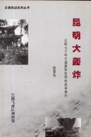《昆明大轰炸:尘封七十年日寇轰炸昆明的战争罪行》【品好如图】