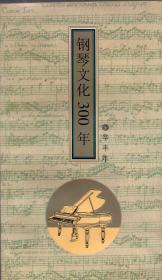 《钢琴文化300年》【正版现货,有水迹、勾画,品如图】