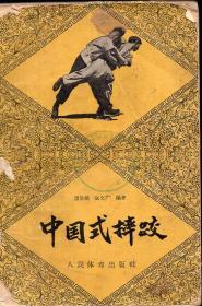 《中国式摔跤》【1959年印,缺封底,品如图】
