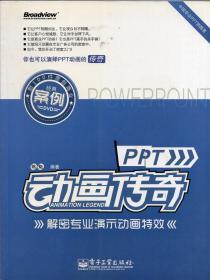 《PPT动画传奇:解密专业演示动画特效》【正版现货,不带光盘】