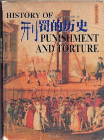 《刑罚的历史》【正版现货,品如图】