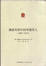 《澳新军团中的华裔军人(1885-1919)》【广东华侨史文库。正版现货,未拆封】