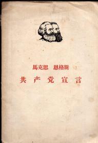 《共产党宣言》【1964年版1964年印。有勾画。品如图】