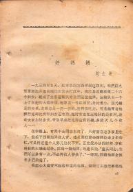 《好妈妈》【1962年云南出版的一本旧书上拆下来的一篇文章。品如图】