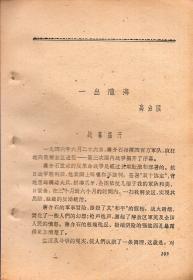 《一出陇海》【1962年云南出版的一本旧书上拆下来的1篇文章。品如图】