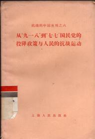 《从九一八到七七国民党的投降政策与人民的抗战运动》【1959年印,品如图】