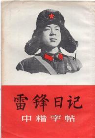《雷锋日记(摘录)中楷字帖》【1966年版1974年印,有微弱水渍】