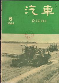 原版老杂志:《汽车》1963年第6期【封二封三刊雷锋照片2组。刊有学雷锋文章。品如图】