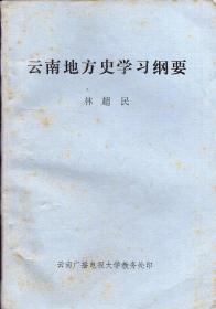 《云南地方史学习纲要》【有批注、字迹、勾画。品如图】
