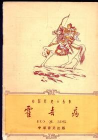 《霍去病》【中国历史小丛书,1962年一版一印】