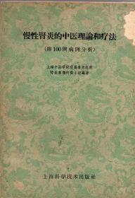 《慢性肾炎的中医理论和疗法 (附100例病例分析)》【1960年一般不用。品如图】