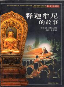 《释迦牟尼的故事(插图珍藏本)》