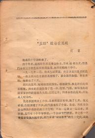 《五四运动在昆明》【1962年云南出版的一本旧书上拆下来的一篇文章。品如图】