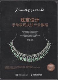 《珠宝设计手绘表现技法专业教程》【品如图】