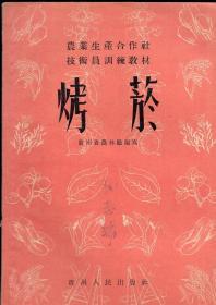 《烤烟》【农业生产合作社技术员培训教材。1956年一版一印,品好如图】