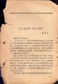 文章残页2面:《在上甘岭的一场大辩论》【1962年云南出版的一本旧书上拆下来的1篇文章。仅存正反2面。品如图】