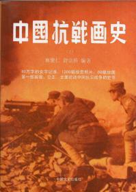 《中国抗战画史》(上下册)【正版现货,无字迹无写划】