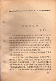 《大摆地雷阵》【1962年云南出版的一本旧书上拆下来的1篇文章。品如图】