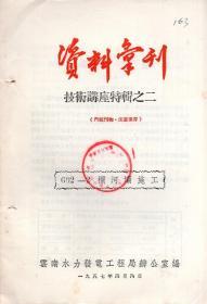 《资料汇刊 技术讲座特辑之二》【1957年印。】
