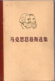精装本:《马克思恩格斯选集》(第一卷)