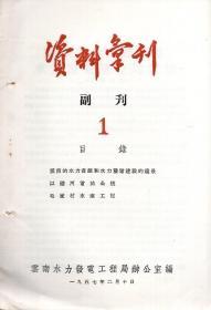 《资料汇刊》副刊1【1956年印】