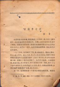 《夜莫青龙关》+《突破重围老木孔》【1962年云南出版的一本旧书上拆下来的2篇文章。品如图】