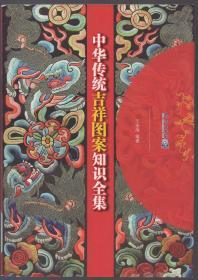 《中华传统吉祥图案知识全集》【品如图】