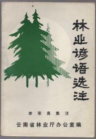 《林业谚语选注》【品如图】