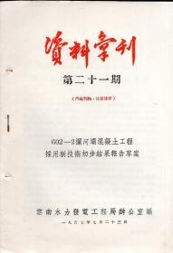 《资料汇刊》第二十一期【1957年印】