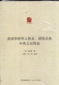 《美国华侨华人姓名、团体名称中英文对照表》【广东华侨史文库。正版现货,未拆封】