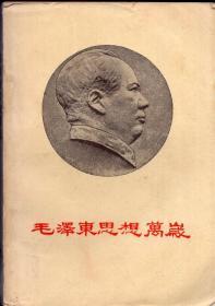 726页版:《毛泽东思想万岁》(封面毛泽东浮雕,扉页美术作品。32开浮雕头像封面 、有马恩列斯毛彩画一张,1969年版,726页厚册,完整不缺页)