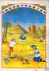 《金字塔之谜》【动脑筋神秘历险故事大森林2,正版现货,品如图】