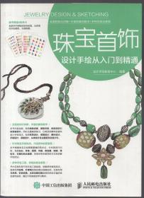 《珠宝首饰设计手绘从入门到精通》【品如图】