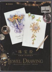 《珠宝绘》色铅笔下的浪漫芳华【品如图】