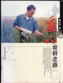 签名本:《我的农科之路》【 品如图】