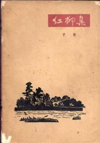 《红柳集》【1965年印。原版诗集。 品如图】