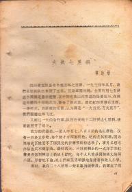 《大战七里斜》【1962年云南出版的一本旧书上拆下来的一篇文章。品如图】