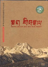 DVD光碟:《梦幻白马雪山》【云南白马雪山国家级自然保护区自然与音影艺术系列之一。未拆封】