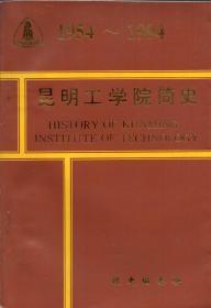 《昆明工学院简史(1954-1994)》【原版原因,品好如图】