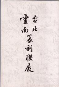 《台北、云南篆刻联展》【印谱,云南著名书法家孙太初作序】