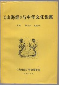 《山海经》与中华文化论集【品如图】