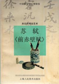 《苏轼《前赤壁赋》》【中国历代书法博物馆丛书·宋元的书法艺术】