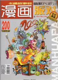 《漫画派对(漫画party)》2004年第6期下 总第200期【卡通故事会 幽默大派对 。不带海报。品如图】