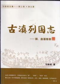 《古滇列国志——铜、血谱春秋》【品好如图】
