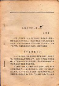 《红军长征过云南》(一)、(二)【1962年云南出版的一本旧书上拆下来的2篇文章。品如图】