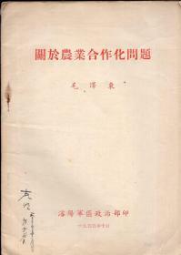 《关于农业合作化问题》【1955年印。有勾画和批注,品如图】